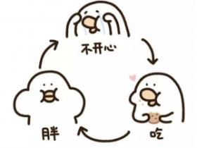 学会跳出人生循环(start break loop)