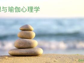 如何开始一段冥想|冥想与瑜伽心理学