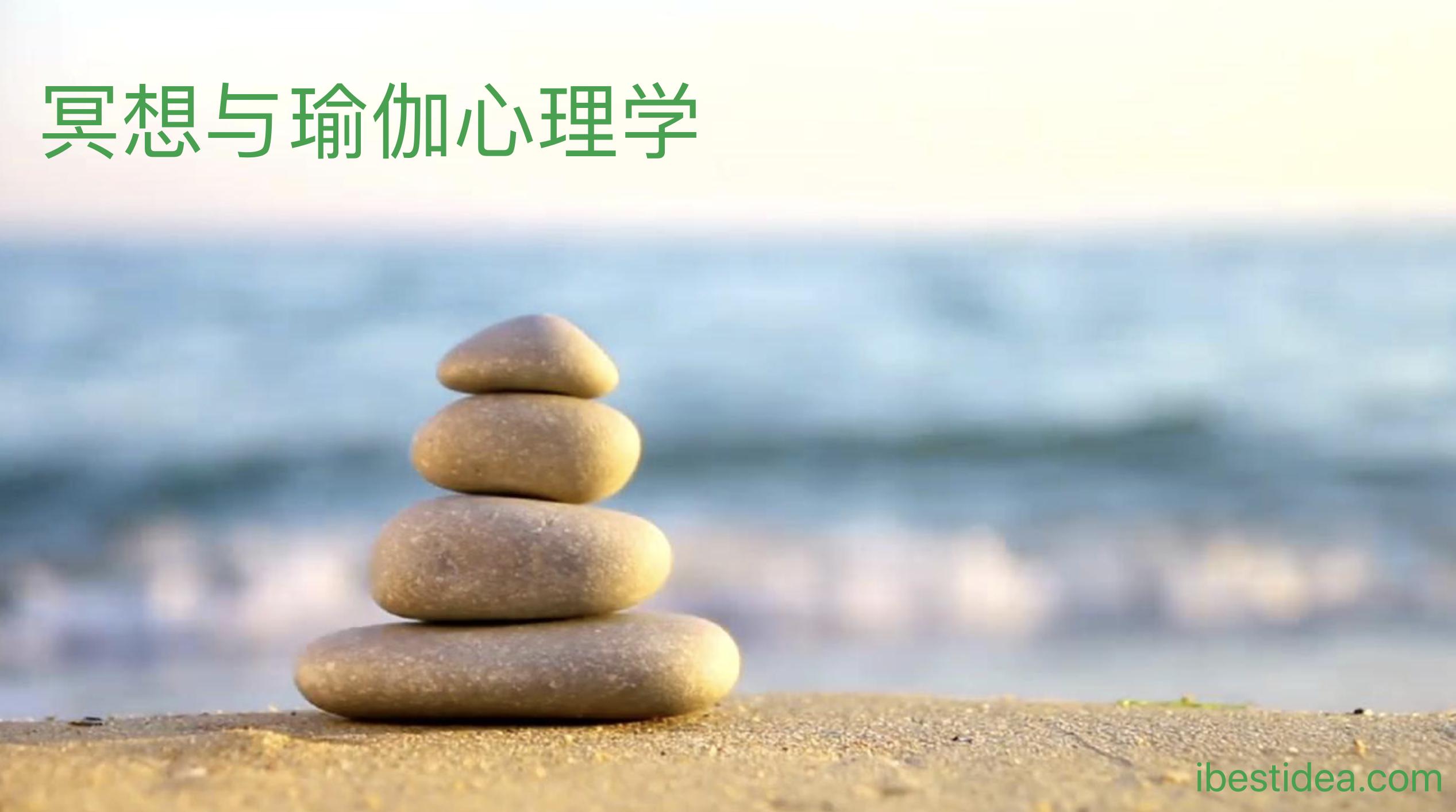 如何避免陷入情绪牢笼|冥想与瑜伽心理学