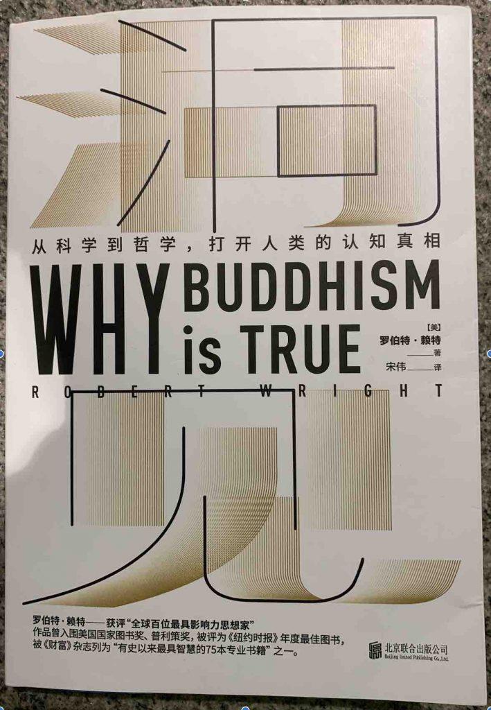 《洞见:为什么佛学是真的》读书笔记